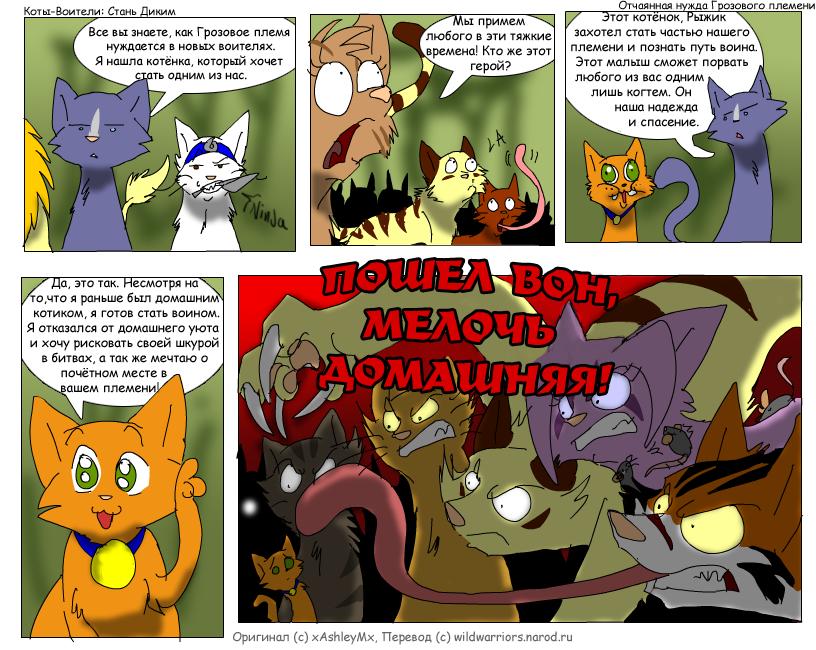Комиксы про котам воителям