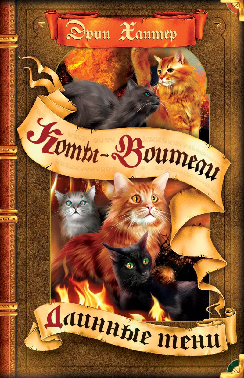 Скачать книгу коты воители 8 часть