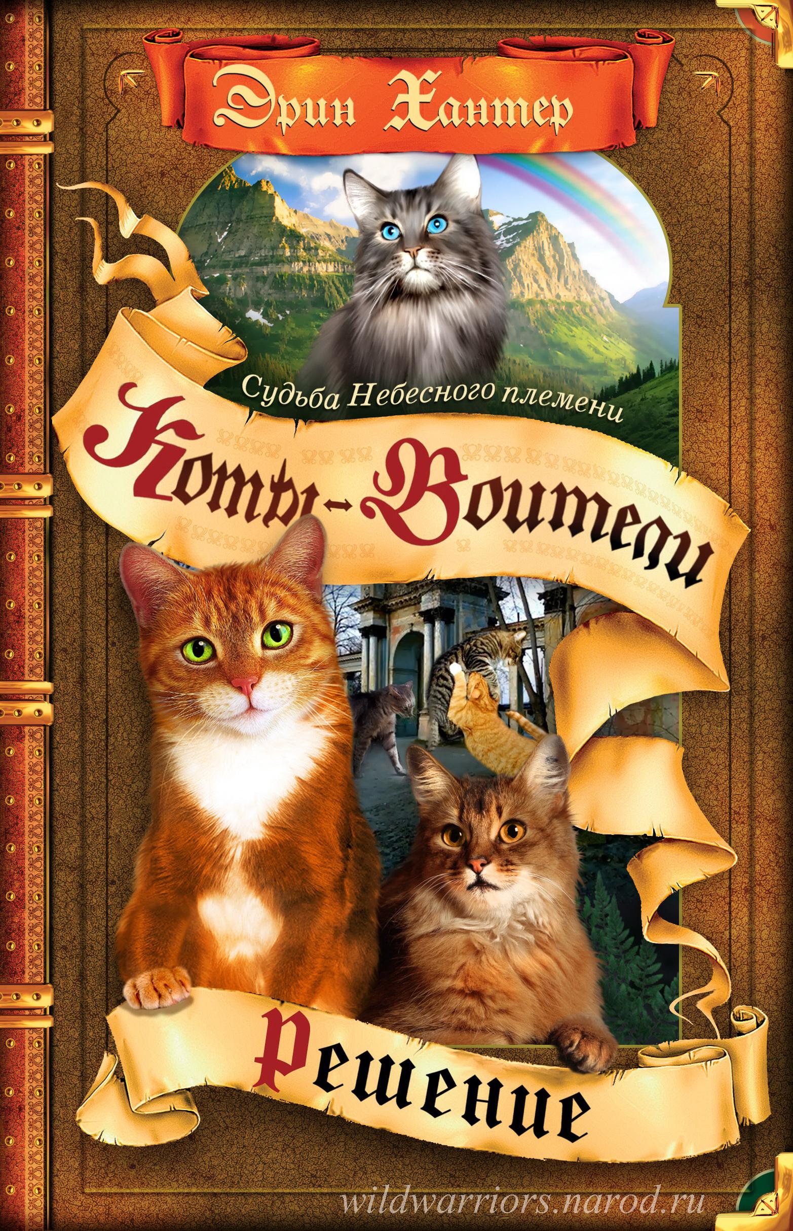 Коты воители 2 книга скачать