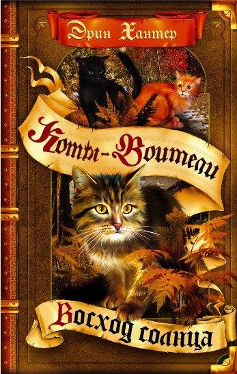 Книга коты воители история