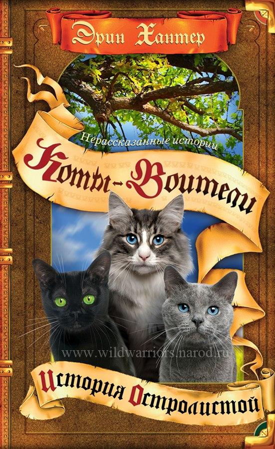 Коты воители солнечный след скачать бесплатно fb2