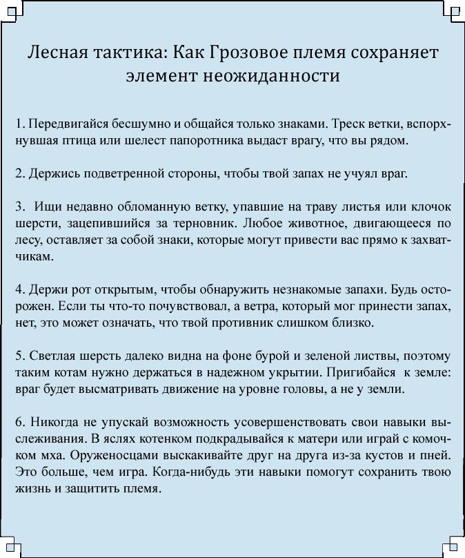 http://wildwarriors.narod.ru/enbooks/battles_th1.png