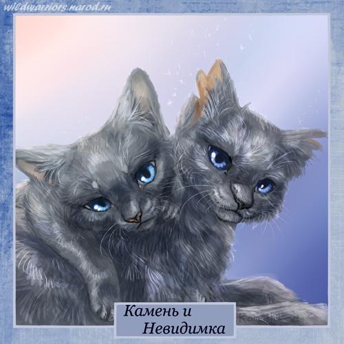 Все имена котов воителей из речного племени