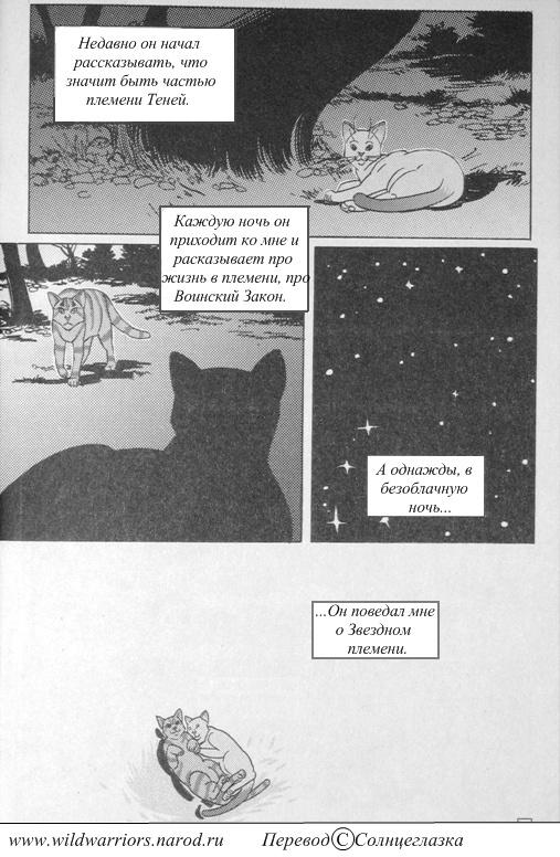 http://wildwarriors.narod.ru/manga/intothewoods/translated/36.jpg