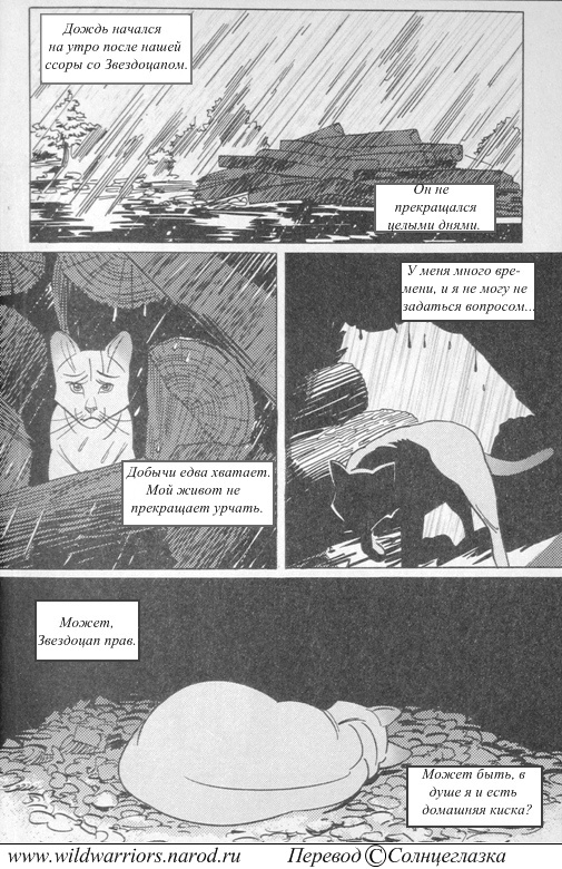 http://wildwarriors.narod.ru/manga/intothewoods/translated/42.jpg