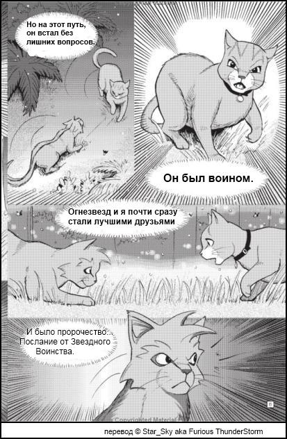 Как рисовать котов воителей из книги манга