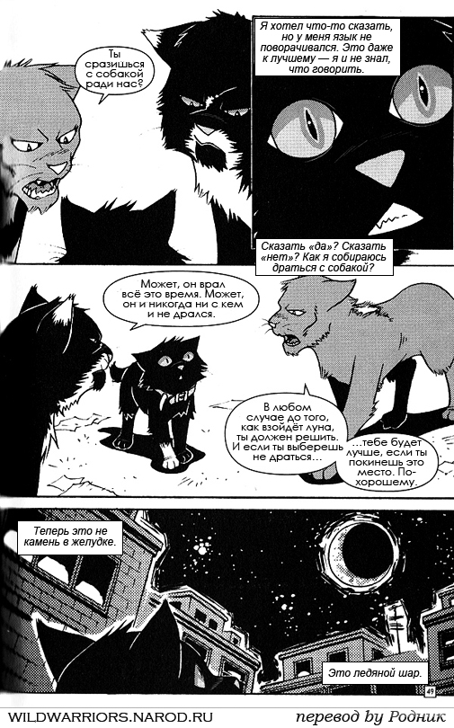 Коты - Воители 4 манги сразу!