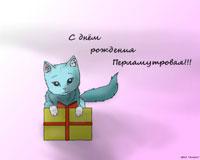 Открытка с котом воители